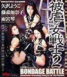 BONDAGE BATTLE ��s�̏���m2