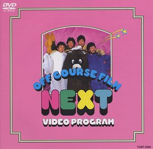 オフコース:NEXT VIDEO PROGRAM [DVD]