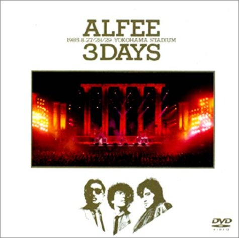 ALFEE 3DAYS 1985.8.27/28/29 YOKOHAMA STADIUM [DVD]