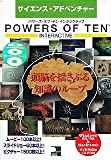 Amazon - ソフトウェア: Powers Of Ten Interactive