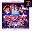 麻雀大会2 Special PlayStation the Best
