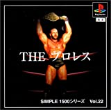 SIMPLE1500シリーズ Vol.22 THE プロレス