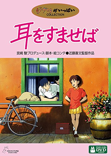 Whisper of the Heart / Mimi wo Sumaseba / Шёпот сердца (1995)
