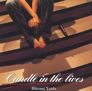 Candle in the lives [DVD]