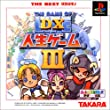DX人生ゲーム3 THE BEST タカラモノ