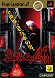 MEGA HITS! Devil May Cry