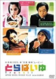 Amazon.co.jp: DVD: とらばいゆ