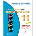 Band in a Box 11 日本語版 for Windows
