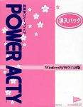 Power Acty Ver.1.20 導入パック Windows95/98/NT4.0版