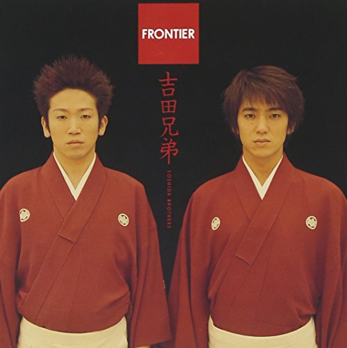 frontier  吉田兄弟