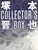 塚本晋也 COLLECTOR'S BOX