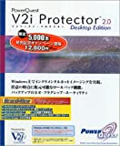 PowerQuest V2i Protector 2.0 Desktop Edition 発売記念キャンペーン版
