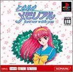 PS one Books ときめきメモリアル ~forever with you ~