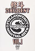 修斗 2003 BEST vol.1 [DVD]