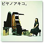 矢野顕子 / ピヤノアキコ。~the best of solo piano songs~ (SACD-Hybrid)