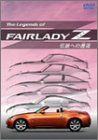 The Legends of Fairlady Z 伝説への邂逅