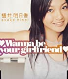 Amazon.co.jp: 音楽: Wanna be your girl friend(CCCD) [MAXI]