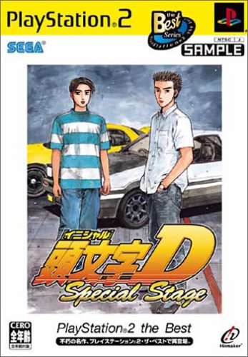 頭文字D Special Stage PlayStation 2 the Best