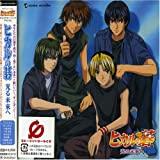 キャラクターソングアルバム「ヒカルの碁 光る未来へ」(CCCD)