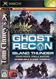 GHOST RECON:Island Thunder