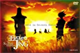 王ドロボウ JING in Seventh Heaven