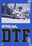 Amazon.co.jp: DVD: DTF 上巻 [童貞期]