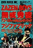 Amazon.co.jp: DVD: 「DVD ROCK 魂 !」 ~怒涛ロック~