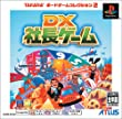 DX社長ゲーム PS one Books