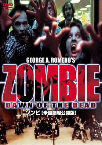 ゾンビ・DAWN OF THE DEAD