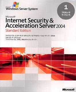 Microsoft Internet Security & Acceleration Server 2004 Standard Edition 日本語版 1プロセッサライセンス