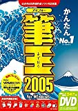 筆王 2005 for Windows DVD-ROM版