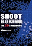 SHOOT BOXING The 20th Anniversary~blue corner~