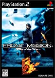 FRONT MISSION 5~Scars of the War~