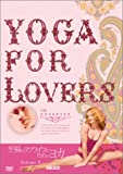 Yoga For Lovers 上級編