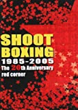 SHOOT BOXING The 20th Anniversary~red corner~