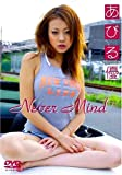 Amazon.co.jp: DVD: あびる優 NEVER MIND