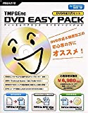 TMPGEnc DVD EASY PACK DVD作成入門セット