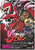 VIEWTIFUL JOE Vol.1