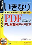 いい覆衾DF FlashPaper