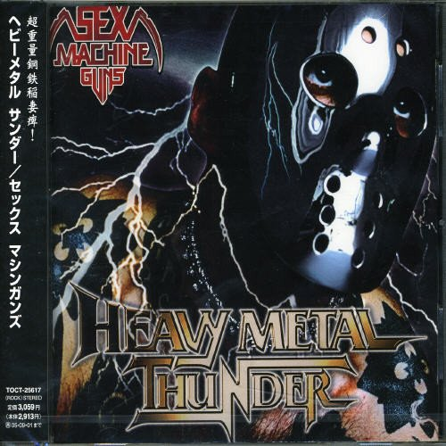 メタル好きのかたへ 「HEAVY METAL THUNDER」と「DOUBLE-DEALER」