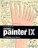 Corel Painter IX 通常版