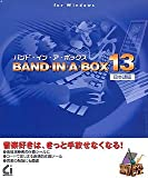 Band-in-a-Box 13 Windows 日本語版