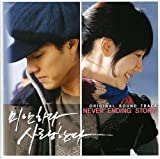 ごめんね、愛してる (ミアナダ サランハダ) OST2 - Never Ending Story / I am sorry but I love you OST 2 (KBS TV Series) - Never Ending Story (韓国盤)