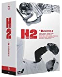 H2 ~君といた日々 DVD-BOX(ISBN: )DVD  ¥ 16,716