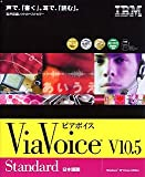 ViaVoice for Win Standard V10.5 日本語版