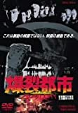Amazon.co.jp:爆裂都市 BURST CITY: DVD