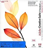 : Adobe Creative Suite Standard 2.0 日本語版 Macintosh版 Adobe Photoshopからのアップグレード版