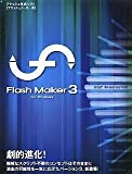 FlashMaker 3 for Windows