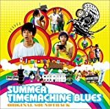 SUMMER TIMEMACHINE BLUES ORIGINAL SOUND TRACK