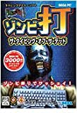 ゾンビ打 THE TYPING OF THE DEAD